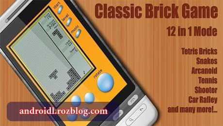 آتاری دستی اندروید با Brick Game – Retro Type Tetris